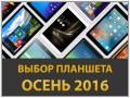 Выбор планшета. Осень 2016