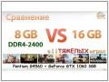 Сравнение 8 ГБ и 16 ГБ двухканальной DDR4-2400 на Intel Pentium G4560 с NVIDIA GeForce GTX 1060 3GB