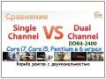 Single vs Dual Channel DDR4-2400: углубленное сравнение на трех системах Intel