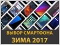 Выбор смартфона. Зима 2017