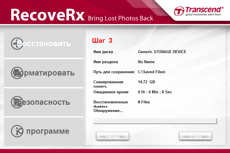micro sd card recovery software free download