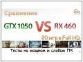 Сравнение GeForce GTX 1050 2GB и Radeon RX 460 4GB на мощной и слабой системах: велика ли разница?