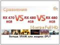 Порівняння Radeon RX 470 8GB vs RX 480 4GB vs RX 480 8GB: краще більше VRAM чи потужніший GPU?