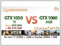 Cравнение NVIDIA GeForce GTX 1050 Ti vs GTX 1060 3GB на процессорах Intel Core i7-6700K и Pentium G4560