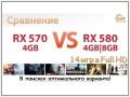 Radeon RX 570 4GB vs Radeon RX 580 4GB и 8GB: невероятное сравнение «новых» видеокарт AMD