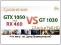 NVIDIA GeForce GT 1030 vs NVIDIA GeForce GTX 1050 и AMD Radeon RX 460 4GB: производительность соответствует цене?