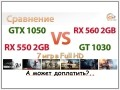 Порівняння NVIDIA GeForce GT 1030 і AMD Radeon RX 550 2GB vs NVIDIA GeForce GTX 1050 і AMD Radeon RX 560 2GB