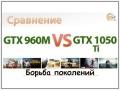Cравнение поколений игровой мобильной графики NVIDIA GeForce GTX 960M 2GB vs NVIDIA GeForce GTX 1050 Ti