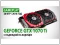 Геймплейное тестирование NVIDIA GeForce GTX 1070 Ti в играх 2017-2018 годов: с надеждой на будущее
