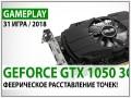 Геймплейное тестирование видеокарты NVIDIA GeForce GTX 1050 3GB в 31 игре: расставляем точки над «і»