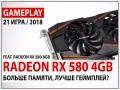 Геймплейное тестирование AMD Radeon RX 580 4GB в 21 игре в реалиях 2018 года и сравнение с Radeon RX 580 8GB: больше памяти, лучше геймплей?