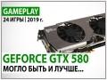 Геймплейное тестирование видеокарты NVIDIA GeForce GTX 580 в реалиях 2019 года: могло быть и лучше