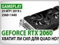 Геймплейное тестирование видеокарты NVIDIA GeForce RTX 2060 в Quad HD: хватит ли сил?