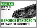 Геймплейне тестування відеокарти NVIDIA GeForce RTX 2080 Ti в 4K Ultra HD: на межі можливого!