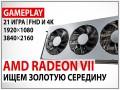 Геймплейное тестирование видеокарты AMD Radeon VII в Full HD и 4K: ищем золотую середину