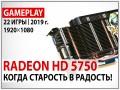 Геймплейное тестирование видеокарты AMD Radeon HD 5750: когда старость в радость!