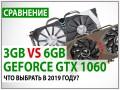 Сравнение NVIDIA GeForce GTX 1060 3GB vs 6GB: что выбрать в 2019 году?
