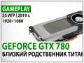 Геймплейное тестирование видеокарты NVIDIA GeForce GTX 780: близкий родственник Титана