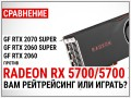 Сравнение AMD Radeon RX 5700/5700 XT с NVIDIA GeForce RTX 2070 SUPER, RTX 2060 SUPER и RTX 2060: вам рейтрейсинг или играть?