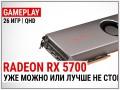 Геймплейне тестування відеокарти AMD Radeon RX 5700 у Quad HD: уже можна або краще не варто?