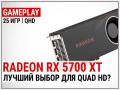 Геймплейне тестування відеокарти AMD Radeon RX 5700 XT у Quad HD: кращий вибір для цієї роздільної здатності?