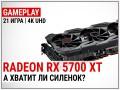 Геймплейное тестирование видеокарты AMD Radeon RX 5700 XT в 4K UHD: а хватит ли силенок?