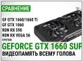 Сравнение NVIDIA GeForce GTX 1660 SUPER с GTX 1660, GTX 1660 Ti, GTX 1060 6GB, RX 590 и RX Vega 56: видеопамять всему голова