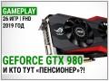 Геймплейне тестування відеокарти GeForce GTX 980 і порівняння з GTX 1660: і хто тут «пенсіонер»?!