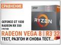 Сравнение Radeon Vega 8 в Ryzen 3 3200G с GeForce GT 1030 и Radeon RX 550: бюджетные видеокарты еще актуальны?
