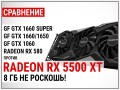 Сравнение Radeon RX 5500 XT 4GB и 8GB с GTX 1650 SUPER, GTX 1660, GTX 1650, GTX 1060 6GB и RX 580: 8 ГБ не роскошь