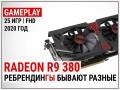Игровой тест AMD Radeon R9 380 4GB в 2020-м: ребрендинги бывают разные