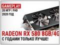 Игровой тест AMD Radeon RX 580 8GB/4GB в 2020-м: с годами только лучше!