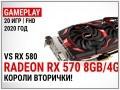Игровой тест AMD Radeon RX 570 8GB и RX 570 4GB в 2020-м + сравнение с Radeon RX 580: короли вторички!