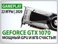 Игровой тест NVIDIA GeForce GTX 1070 в 2020-м: мощный GPU и 8 ГБ счастья!
