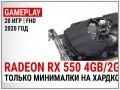 Игровой тест AMD Radeon RX 550 4GB, RX 550 2GB и RX 550 640SP в 2020-м: только минималки и только хардкор