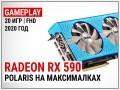 Игровой тест AMD Radeon RX 590 в актуальных играх 2020-го: Polaris на максималках