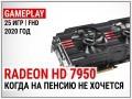 Игровой тест AMD Radeon HD 7950 в 2020-м: когда на пенсию не хочется