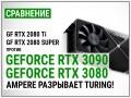 Сравнение NVIDIA GeForce RTX 3090 и RTX 3080 против RTX 2080 Ti и RTX 2080 SUPER в QHD, 4K и 8K: Ampere разрывает Turing!