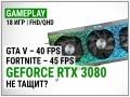 Ігровий тест NVIDIA GeForce RTX 3080 у Full HD і Quad HD: а де заповітні 60 FPS?